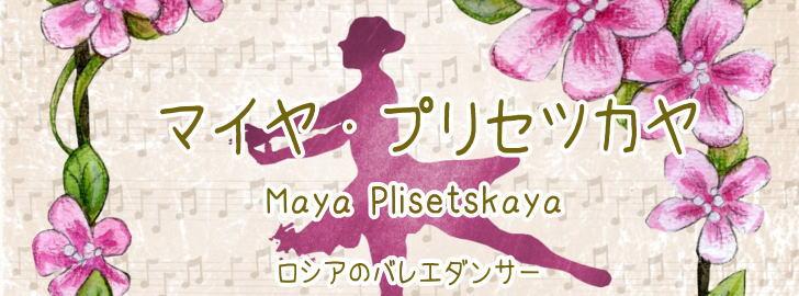 マイヤ・プリセツカヤ