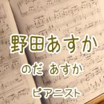 野田あすかの名言