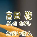 吉田敬の名言