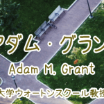 アダム・グラント