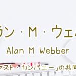 アラン・M・ウェバーの名言