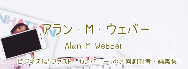 アラン・M・ウェバー