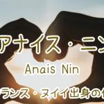 アナイス・ニンの名言