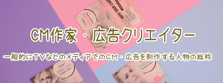 CM作家・広告クリエイター