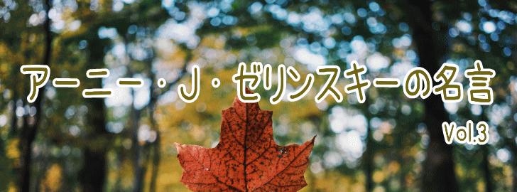 アーニー・J・ゼリンスキーの名言集 Vol.3