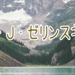 アーニー・J・ゼリンスキーの名言集 Vol.5
