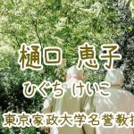 樋口恵子の名言