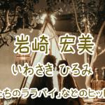 岩崎宏美の名言