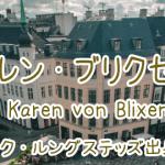 カレン・ブリクセンの名言