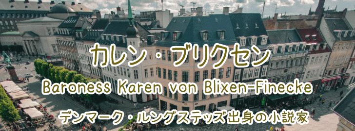 カレン・ブリクセン