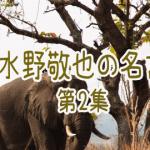 水野敬也の名言集 Vol.2(『夢をかなえるゾウ1』より)