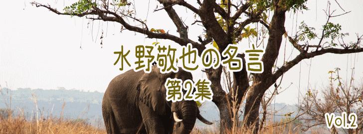 水野敬也の名言集 Vol.2