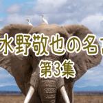 水野敬也の名言集 Vol.3