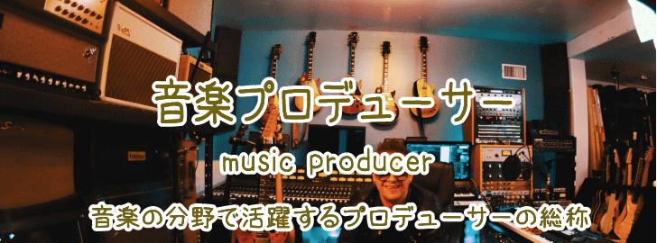 音楽プロデューサー