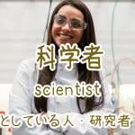 科学者の名言一覧