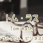 トム・ラスの名言