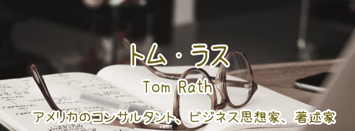 トム・ラス