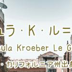 アーシュラ・K・ル=グウィンの名言