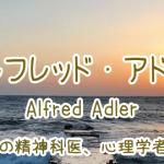 アルフレッド・アドラーの名言
