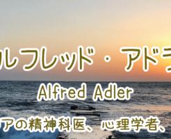 アルフレッド・アドラー