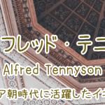アルフレッド・テニスンの名言