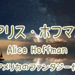 アリス・ホフマン