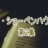 アルトゥル・ショーペンハウアーの名言集 Vol.2