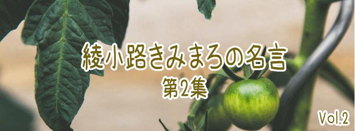綾小路きみまろの名言集 Vol.2