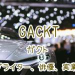 GACKTの名言