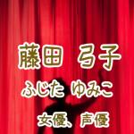藤田弓子の名言