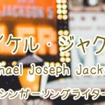 マイケル・ジャクソンの名言