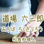 道場六三郎の名言