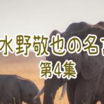 水野敬也の名言集 Vol.4(『夢をかなえるゾウ3』より)