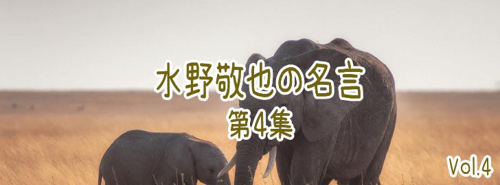 水野敬也の名言集 Vol.4