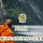 僧侶・尼僧の名言一覧