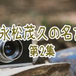 永松茂久の名言集 Vol.2