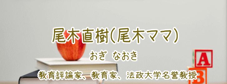 尾木直樹(尾木ママ)