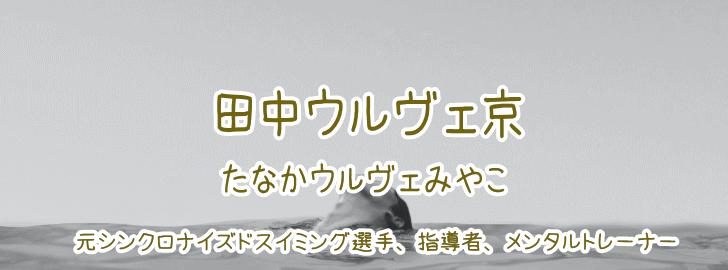 田中ウルヴェ京