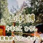 山本博の名言(アーチェリー選手)