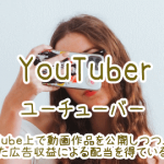 YouTuberの名言一覧