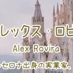 アレックス・ロビラの名言