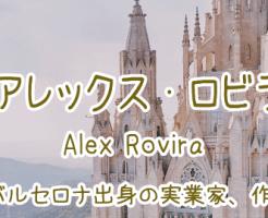 アレックス・ロビラ