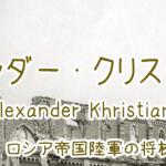 アレクサンダー・クリスティアーニの名言