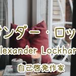 アレクサンダー・ロックハートの名言