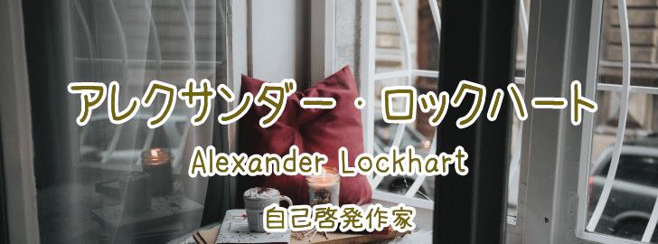 アレクサンダー・ロックハート