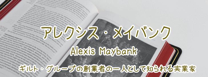 アレクシス・メイバンク