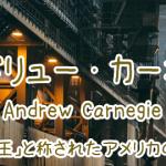 アンドリュー・カーネギーの名言