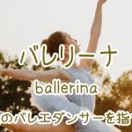 バレリーナの名言一覧