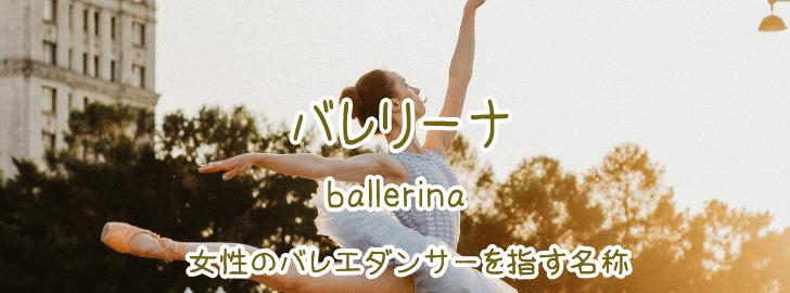 バレリーナ