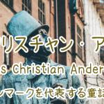 アンデルセンの名言